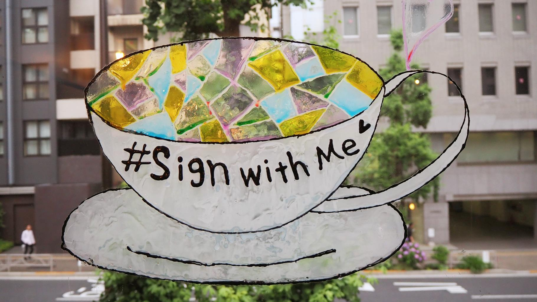 window sign-sign-with-me