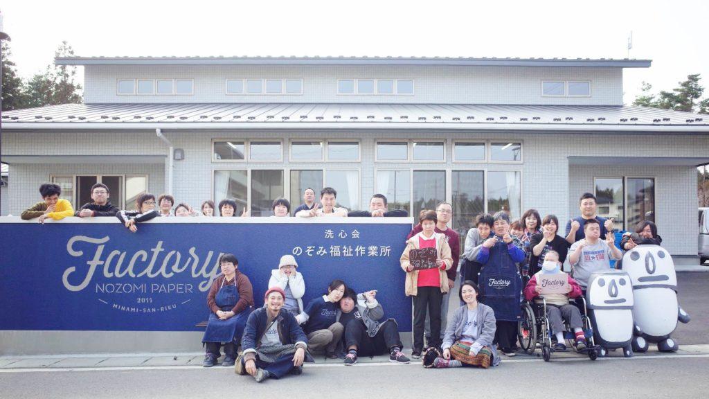 nozomi paper Factoryメンバー写真