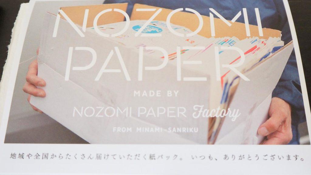 nozomi paper factory