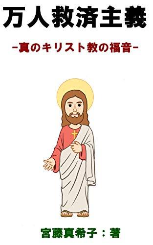 万人救済主義: 真のキリスト教の福音