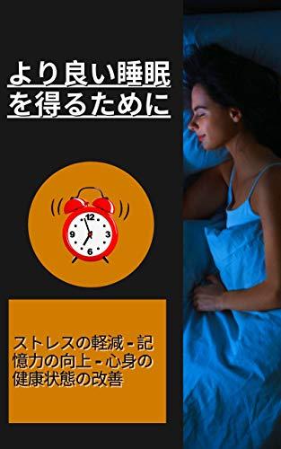 より良い睡眠を得るために