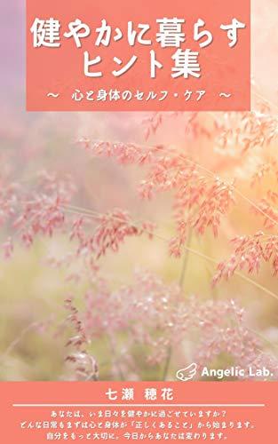 健やかに暮らすヒント集: 心と身体のセルフケア (Angelic Lab.)