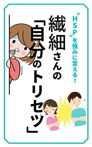 """繊細さんの「自分のトリセツ」: """"HSP""""を強みに変える!"""
