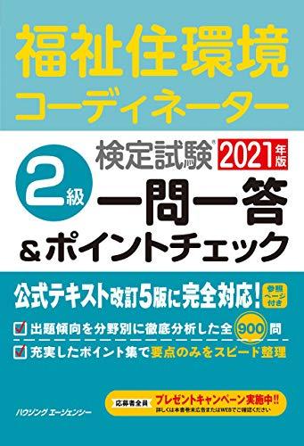 福祉住環境コーディネーター検定試験 2級一問一答&ポイントチェック2021年版