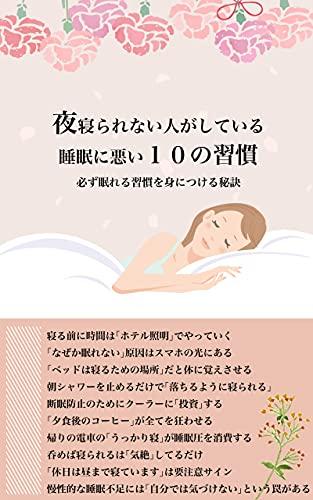 夜寝られない人がしている睡眠に悪い10の習慣: 必ず眠れる習慣を身につける秘訣
