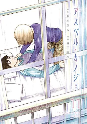アスペル・カノジョ(11) (コミックDAYSコミックス)