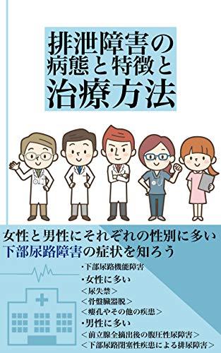 排泄障害の病態と特徴と治療方法: 女性と男性それぞれの性別に多い下部尿路障害の症状を知ろう