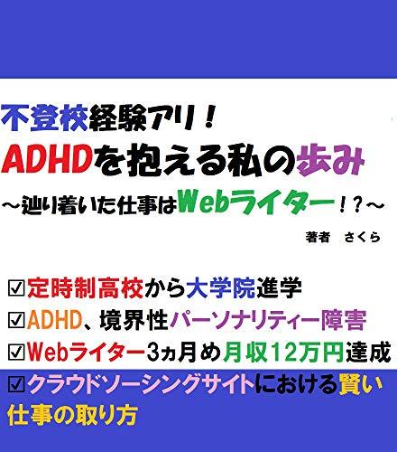 不登校経験アリ!ADHDを抱える私の歩み: ~辿り着いた仕事はWebライター!?~