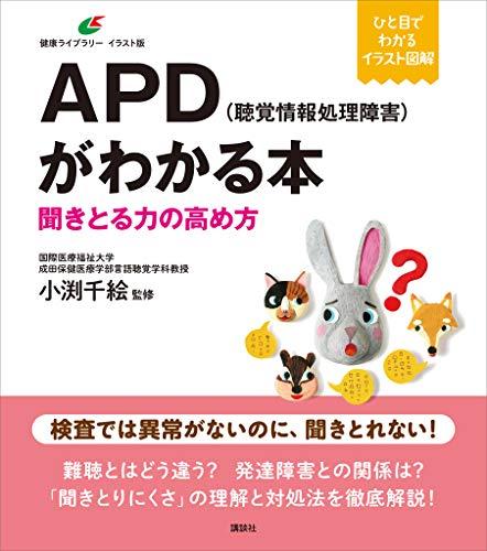 APD(聴覚情報処理障害)がわかる本 聞きとる力の高め方 (健康ライブラリーイラスト版)