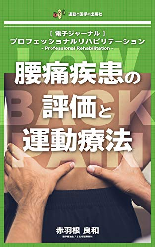 腰痛疾患の評価と運動療法: プロフェッショナルリハビリテーション 電子ジャーナル