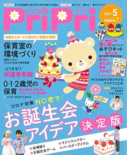 PriPri 2021年5月号